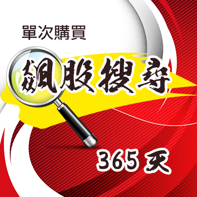 飆股搜尋365天(平均一天18元)