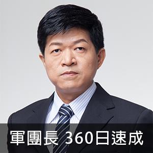 軍團長 股票短沖 (360天)-速成方案