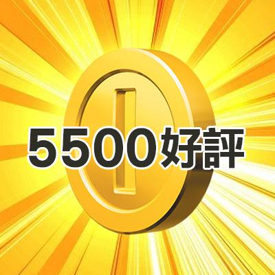 5500好評