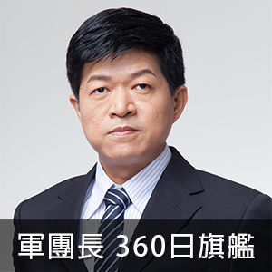 軍團長 股期當沖 (360天)-旗艦方案
