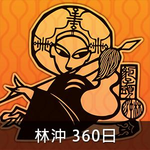 林沖 現股當沖 (360天)