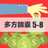 多方錦囊(5-8)