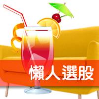懶人選股 (360天)