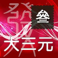 大三元選股秘技-3 (360天)