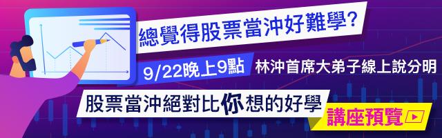 林沖20200922直播
