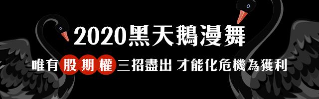 軌道鞅2020活動預告