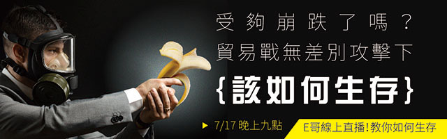 E哥2019/07/17直播