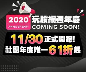 2020週年慶活動預告