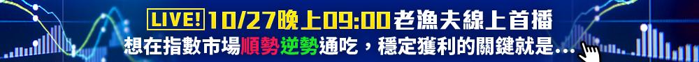 老漁夫20201027直播